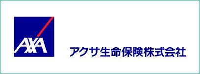 アクサ生命保険株式会社ホームページを別ウインドウで開きます