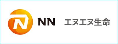 エヌエヌ生命保険株式会社ホームページを別ウインドウで開きます
