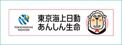 東京海上日動あんしん生命ホームページを別ウインドウで開きます