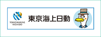 東京海上日動ホームページを別ウインドウで開きます
