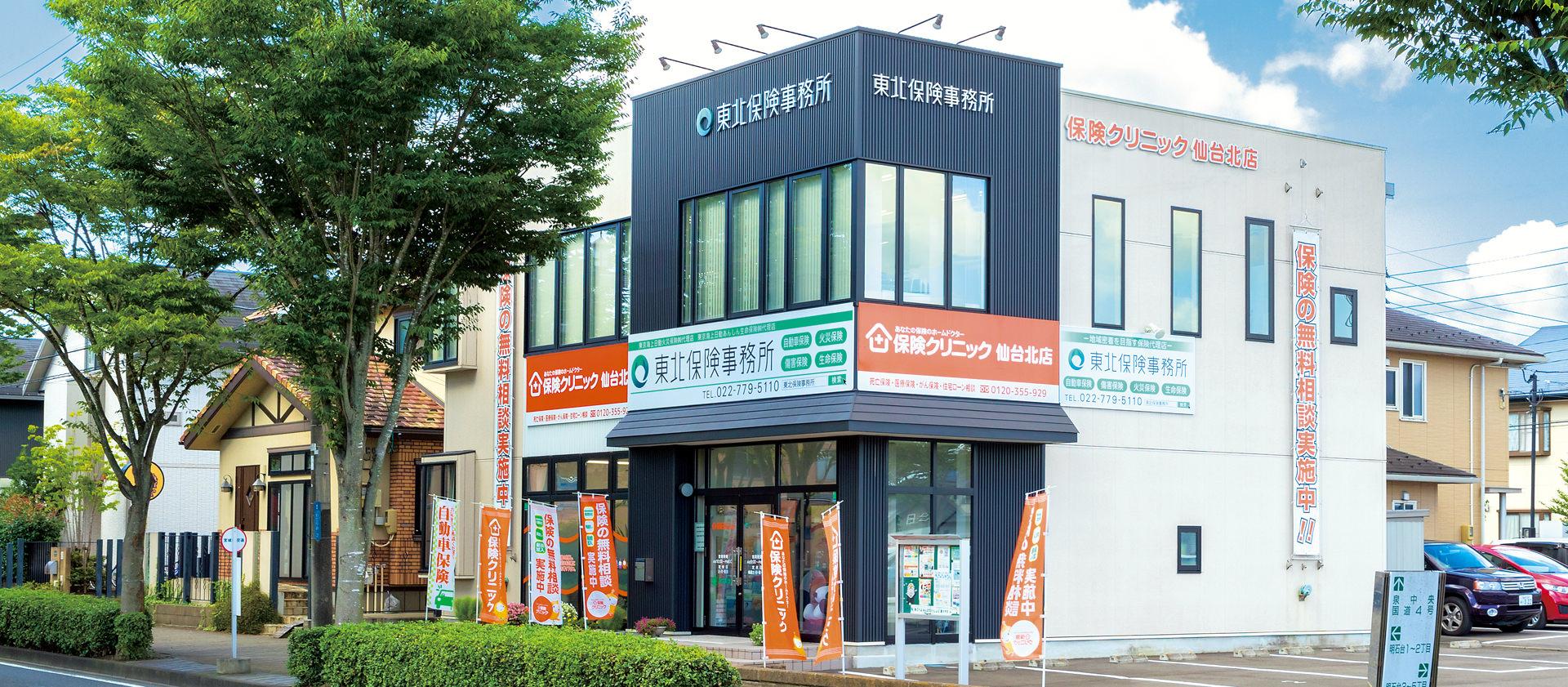 ***株式会社 東北保険事務所の外観写真を紹介しています***
